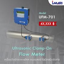 เครื่องวัดอัตราการไหลแบบอุลตร้าโซนิคชนิดรัดท่อ