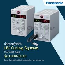 ทำความรู้จักกับ UV Curing System