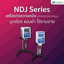 NDJ-Series เครื่องวัดความหนืดของเหลว แบบหมุน ถูกต้อง แม่นยำ ใช้งานง่าย