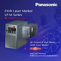 ง่ายต่อการตรวจสอบย้อนกลับ FAYb Laser Marker LP-M Series