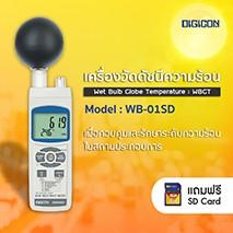 เครื่องวัดดัชนีความร้อน ควบคุมและรักษาระดับความร้อน ในสถานประกอบการ