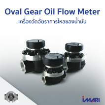 IMARI OFM, OFMP Series (Oval Gear Oil Flow Meter)