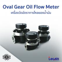 IMARI OFM, OFMP Series (Oval Gear Oil Flow Meter)