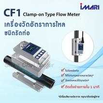 Clamp-on Type Flow Meter  รุ่น CF1