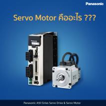 Servo Motor คืออะไร ???