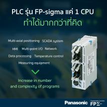 PLC รุ่น FP-sigma แค่ 1 CPU ทำได้มากกว่าที่คิด