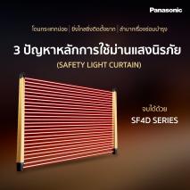 จบได้ด้วย SF4D Series ของ Panasonic