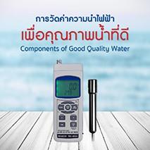 การวัดค่าความนำไฟฟ้าเพื่อคุณภาพน้ำที่ดี