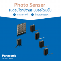 CX-400 Series Photo Sensor
