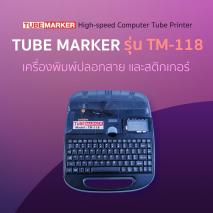 TUBE MARKER รุ่น TM-118 เครื่องพิมพ์ปลอกสาย และสติกเกอร์