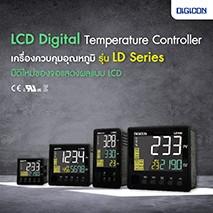 เครื่องควบคุมอุณหภูมิรุ่น LD Series มิติใหม่ของจอแสดงผลแบบ LCD