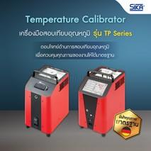 ตอบโจทย์ด้านการสอบเทียบอุณหภูมิเพื่อควบคุมคุณภาพของงาน