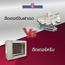 ฮีตเตอร์ครีบ VS ฮีตเตอร์อิทฟาเรด (Fine Heater VS Infrared Heater)