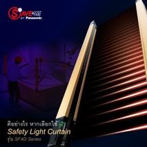 ดีอย่างไร หากเลือกใช้ Safety Light Curtain รุ่น SF4D Series