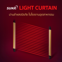 SUNX Light Curtain ม่านลำแสงนิรภัยในโรงงานอุตสาหกรรม