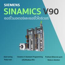 เซอร์โวมอเตอร์และเซอร์โวไดร์เวอร์ รุ่น SINAMICS V90