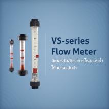 VS-series Flow Meter ใช้ง่าย