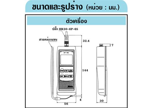 SHINKO DFT-700-M เครื่องวัดอุณหภูมิและความชื้นแบบมือถือ