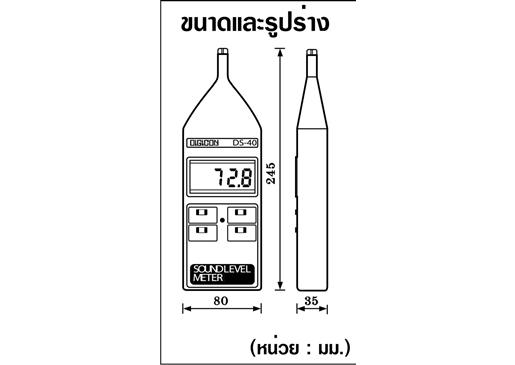DIGICON DS-40 มิเตอร์วัดระดับเสียง