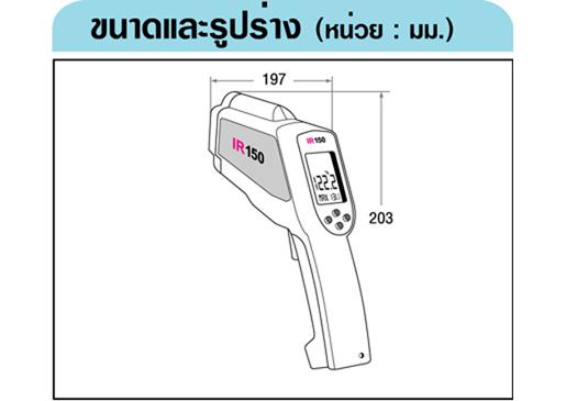 IRTEK IR150 เทอร์โมมิเตอร์แบบอินฟราเรด มีลำแสงเลเซอร์คู่ชี้เป้า