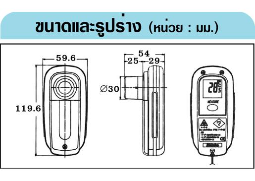 SHINKO IRT-500-TE เทอร์โมมิเตอร์แบบอินฟราเรด