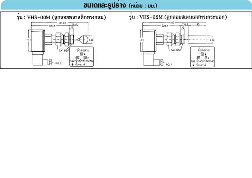 SIKA VHS-02M สวิทช์ควบคุมระดับของเหลว
