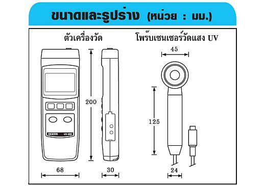 DIGICON UV-350 เครื่องวัดปริมาณแสงยูวี