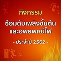 กิจกรรมซ้อมดับเพลิงขั้นต้น-อพยพหนีไฟ ประจำปี 2562