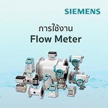 การสัมมนาและแนะนำการใช้งาน Flow Meter