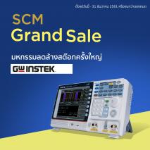 SCM Grand Sale มหกรรมลดล้างสต๊อกครั้งใหญ่ | แสงชัยมิเตอร์