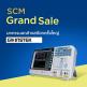 SCM Grand Sale มหกรรมลดล้างสต๊อกครั้งใหญ่