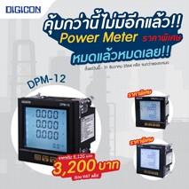 Power Meter รุ่น DPM-Series ทุกรุ่นลดราคาพิเศษ