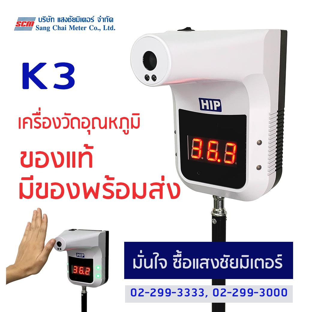 HIP K3 เทอร์โมมิเตอร์วัดอุณหภูมิ