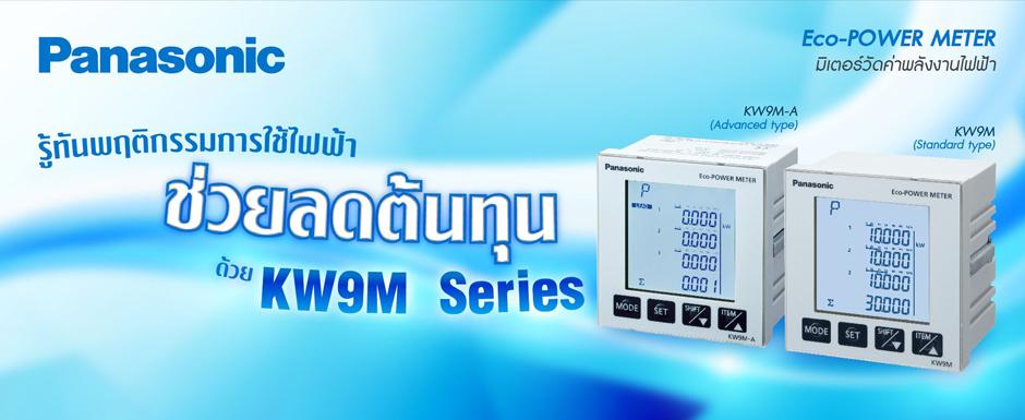 เทคโนโลยีที่ช่วยให้คุณประหยัดไฟฟ้า KW9M Series