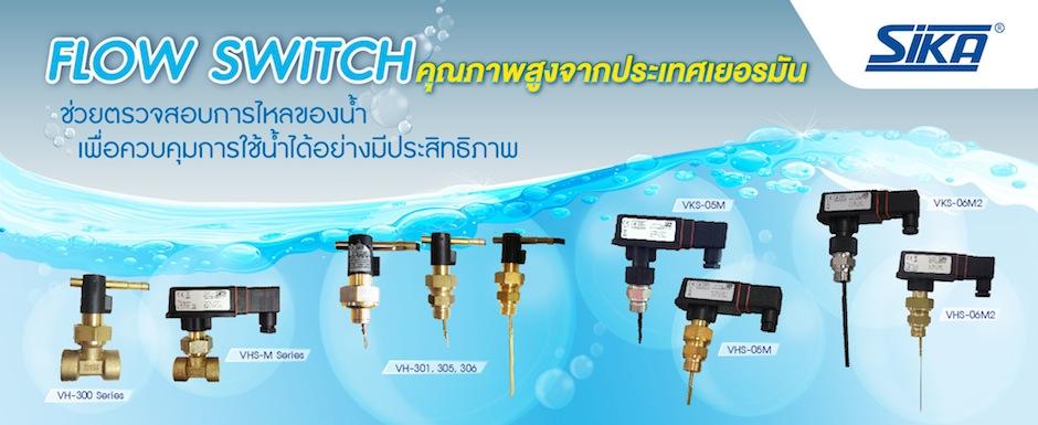 Flow Switch SIKA