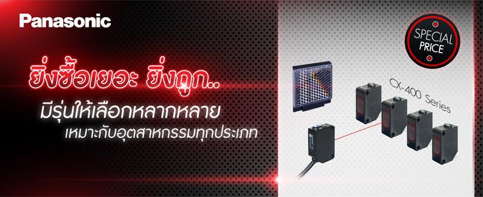 Panasonic CX-400 series