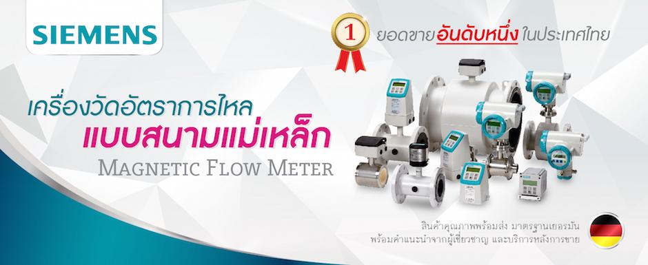 MagneticFlowMeter